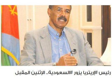 أسياس أفورقي في السعودية الإثنين القادم لجلب الدعم لمشروع سلامه الجديد!!