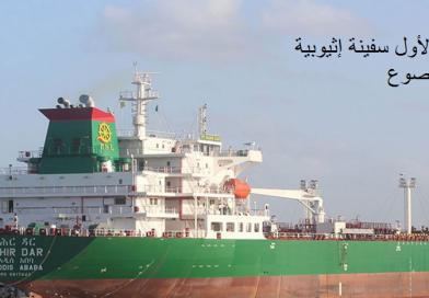 عربات أرترية في إثيوبيا …نشاط مريب للبحرية الأثيوبية على امتداد الساحل الشمالي