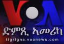 قراءة في تقرير فيديو عن عصب ومصوع … بعد الانفتاح إلى إثيوبيا تنشره صوت أمريكا