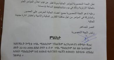 إلغاء مؤتمر الجالية الإرترية بالدوحة بقرار مفاجئ من السفارة