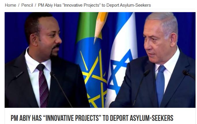 """موقع """" عواتي""""  يكتب عن مساعي واقتراحات أبي أحمد رئيس وزراء إثيوبيا بهدف إعادة اللاجئين الأرتريين من إسرائيل  إلى وطنهم"""