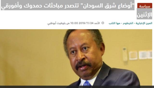 رئيس الوزراء السوداني عبد الله حمدوك غدًا الإثنين في زيارة  إلى أرتريا وبيده ملف أوضاع الشرق ! ..هل يوجد علاج السحر في أسمرا؟