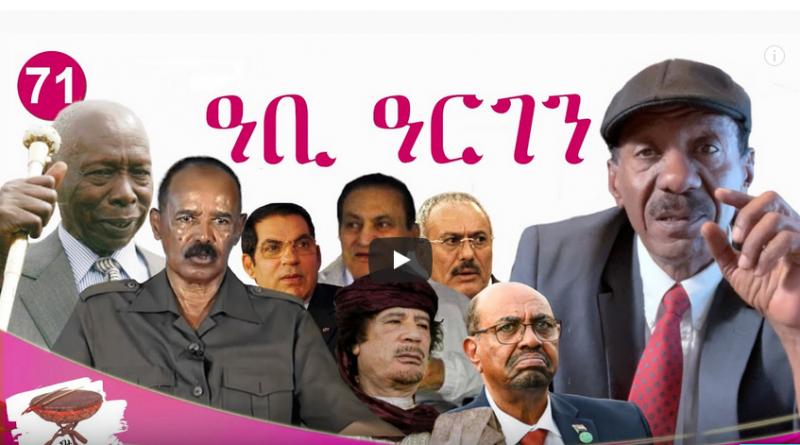 رؤساء تغيروا  بجواره وهو باق ..الإعلامي القدير صالح جوهر يتحدث عن  بقاء  أفورقي  حاكماً خلال  ثلاثين عامًا
