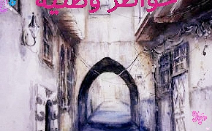 """الأستاذ عارف صلاح يكتب الحلقة الثالثة لــ """" زينا""""  من : الحبيب المجفوّ -٣-"""