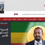 موقع الخليج الجديد بالشبكة يتحدث في تقرير له عن نمو النفوذ الإثيوبي على البحر الأحمر