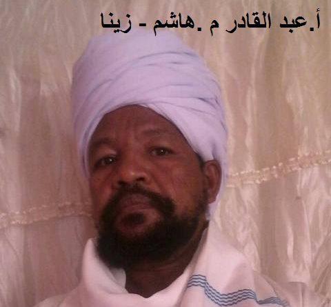 الشاعر عبد القادر محمد هاشم : في قصيدته الجديدة   : تلك المظلومة: