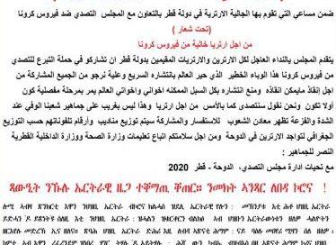 """استنفار في سفارة النظام بالدوحة لجمع التبرعات باسم """" مواجهة كورونا """""""