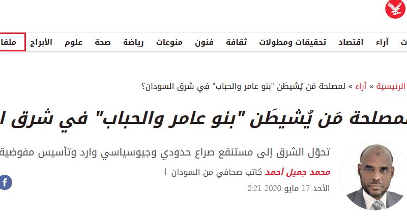 """أ.محمد جميل أحمد  : من يُشيطَن """"بنو عامر والحباب"""" في شرق السودان؟"""