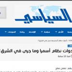 مقال في صحيفة السياسي السودانية  بقلم الأستاذ عثمان صالح : أدوات نظام أسمرا وما جرى في الشرق!!