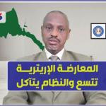 """رئيس حزب الوطن الديمقراطي الأرتري """" حادي """" في حوار مع عربي 21 :  لا توجد خلافات في إريتريا على أسس دينية لأن كل خلافاتنا قائمة على أسس سياسية"""