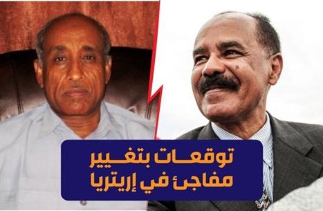 رئيس جبهة التحرير الإريترية الأستاذ محمد إسماعيل همد: في حوار مع عربي 21 : توقعات بتغيير مفاجئ في إريتريا