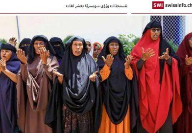 صوماليون يجدون أنفسهم في أرتريا للحرب بدلاً من دولة قطر للعمل في الحراسة